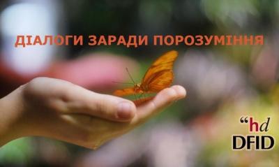 """Ініціатива """"Подолання поляризації та вирішення конфліктів в Україні"""""""