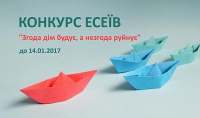 """Долучайтесь до всеукраїнcького конкурсу есеїв серед учнів """"Згода дім будує, а незгода руйнує""""!"""