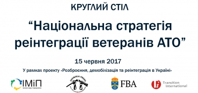 круглий_стіл_15.06.2017