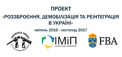 """Проект """"Разоружение, демобилизация и реинтеграция (РДР) в Украине"""" /2016-2017/"""
