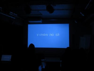 """Відбулась презентація документального фільму """"У країну людей"""", знятого на замовлення ІМіП!"""