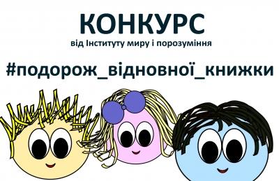 Оголошуємо конкурс #подорож_маленької_книжки!