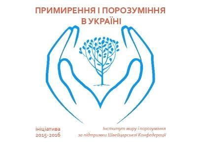 """Ініціатива """"Примирення і порозуміння в Україні"""""""