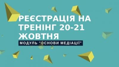 """Реєстрація на модуль """"Основи медіації"""" 20-21 жовтня"""