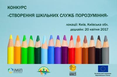 Запрошуємо школи до участі в конкурсі на створення шкільних служб порозуміння в Києві та Київській області!