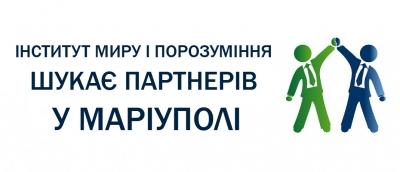 ІМіП шукає регіональних партнерів у Маріуполі!