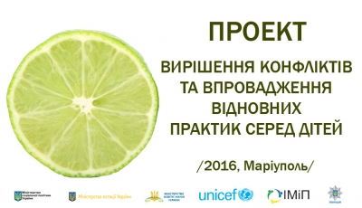 "Project ""Conflict resolution and restorative communication among conflict affected children and youth"" /2016, Mariupol City/"