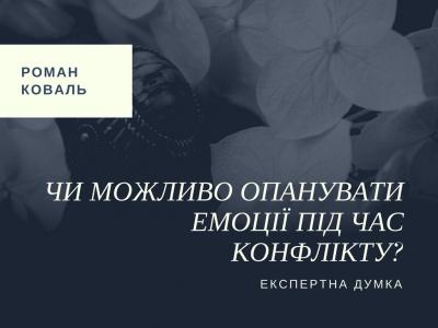 Експертна думка: Емоції під час конфлікту. Роман Коваль