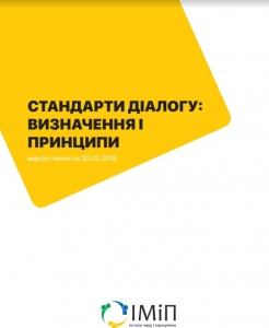 Інститут миру і порозуміння презентує Стандарти діалогу